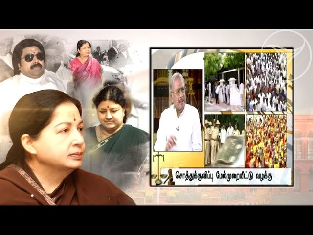 Report from the residence of DMK leader Karunanidhi ahead of the verdict in Jayalalithaa's case
