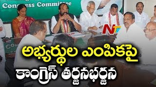 T Congress Screening Committee To announce Candidates List by Oct 31 st | NTV
