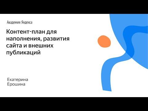 016. Контент-план для наполнения, развития сайта и внешних публикаций – Катерина Ерошина
