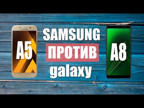 Сравнение Galaxy A8 (2018) и Galaxy A5 (2017) Стоит переплачивать?