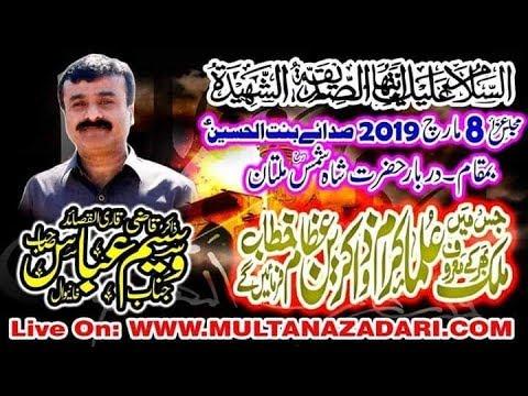Live Majlis | 8 March 2019 I Jalsa Zakir Qazi Waseem Abbas I  Darbar Shah Shams Multan