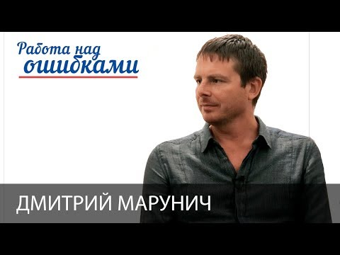 Дмитрий Марунич и Дмитрий Джангиров, Работа над ошибками, выпуск #328