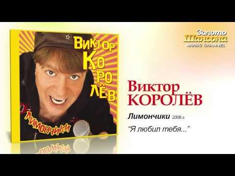 Виктор Королев - Я любил тебя (Audio)
