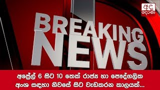 Breaking News -  2020.04.05