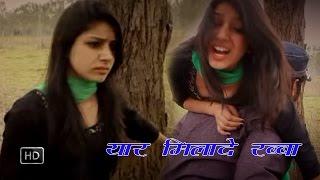 Yaar Mila De || यार मिला दे || Haryanvi Hot Songs