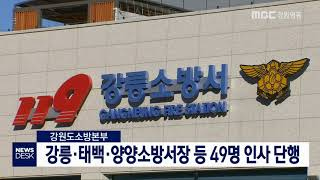 강릉, 태백소방서장 등 49명 인사 단행