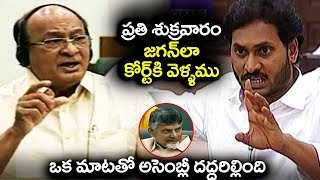 TDP MLA Butchaiah Chowdary STRONG Counter to Ys Jagan in Assembly | Filmylooks