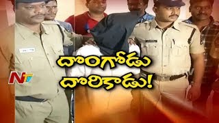 Hyderabad Police Arrested Most Wanted Thief at KBR Part || Be Alert || NTV
