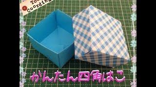 ... 折り方|節分飾り | HMONGZONE.COM : 折り紙四角箱折り方 : 折り方