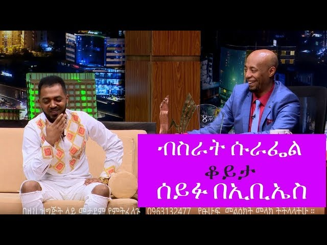 Seifu on EBS: Interview with Artist Bisrat Surafel