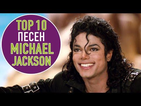 ТОП 10 ПЕСЕН MICHAEL JACKSON | TOP 10 MICHAEL JACKSON SONGS