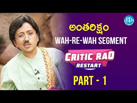 అంతరిక్షం Wah-Re-Wah Segment  - Part #1    #CriticRao Restart    Suma Kanakala