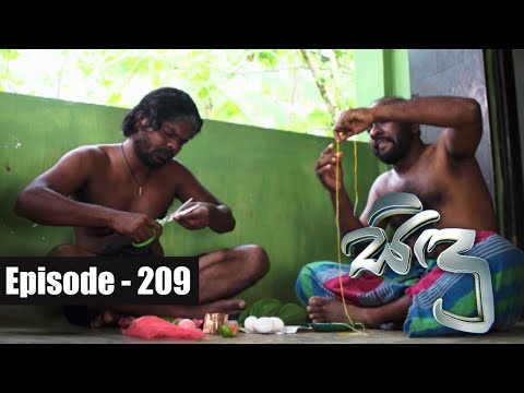 Sidu | Episode 209 25th May 2017