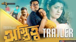 Ostitto Official Trailer | Arifin Shuvoo | Tisha | Anonno Mamun | Ostitto Bengali Movie 2016