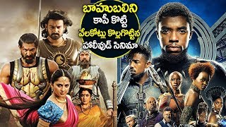Hollywood Film copied from Baahubali | Black Panther to have a 'Baahubali' touch | Baahubali Movie