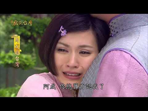台劇-戲說台灣-周成過台灣-EP 06
