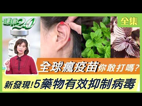 台灣-健康2.0-20210306 台灣抗疫排名退至第7輸大陸! 因疫苗取得量低