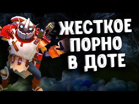 ЖЕСТКОЕ ПОРНО В ДОТА 2 - CLOCKWERK DOTA 2