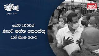 Neth Fm Balumgala |   2020-11-16