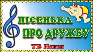 Ріпка. Українська народна казка про ріпку. Пісенька про дружбу з казки Ріпка з текстовкою.