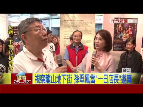 孫翠鳳邀跳舞!柯P緊張喊「開除文化局長」