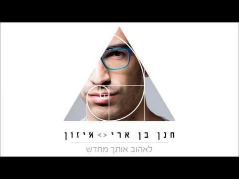 חנן בן ארי - לאהוב אותך מחדש Hanan Ben Ari