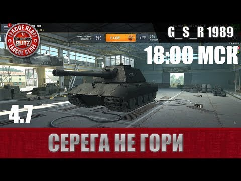 WoT Blitz - Cпокойный стрим со зрителями - World of Tanks Blitz (WoTB)
