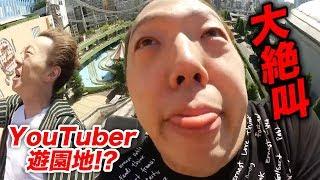 【遊園地ジャックしました】YouTuberだらけの遊園地で大絶叫www【U-FES遊園地】
