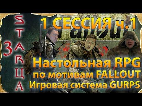 Проект 3 STARца по Fallout, система GURPS (1 сессия) ч.1