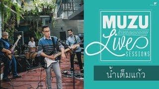 น้ำเต็มแก้ว Cover - MUZU [Live Session]