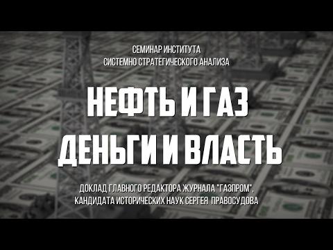 Сергей Правосудов. Нефть и газ. Деньги и власть