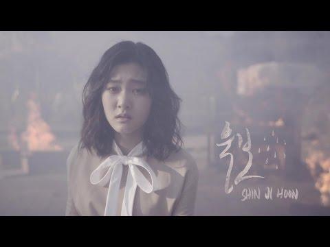 Shin Ji Hoon - Crybaby