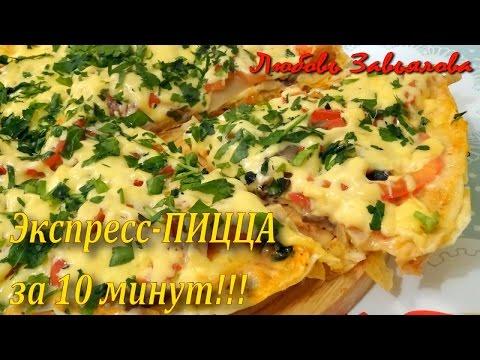 Экспресс-ПИЦЦА за 10 минут из тонкого лаваша/Express pizza