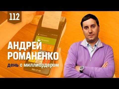 День с миллиардером. Андрей Романенко. Как заработать на стартапах