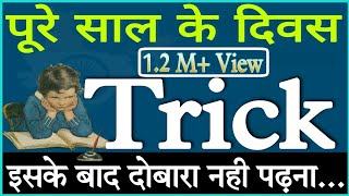 पूरे साल के सभी दिवस याद करे ट्रिक के साथ National and International Day With Trick TRICKY EDUCATION