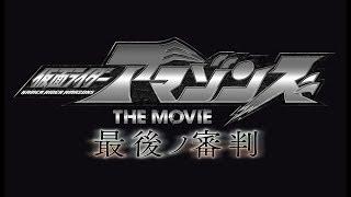 仮面ライダーアマゾンズ THE MOVIE 最後ノ審判 予告編