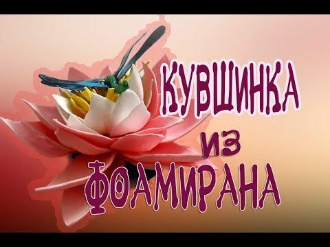 Розовая кувшинка из фоамирана
