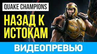 Превью игры Quake Champions