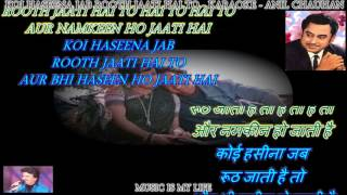 Koi Haseena Jab Rooth Jati Hai To - Karaoke With Scrolling Lyrics Eng. & हिंदी