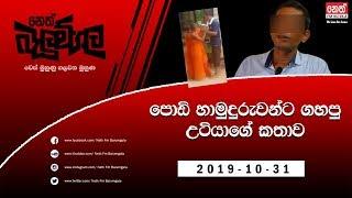 Neth Fm Balumgala | 2019-10-31