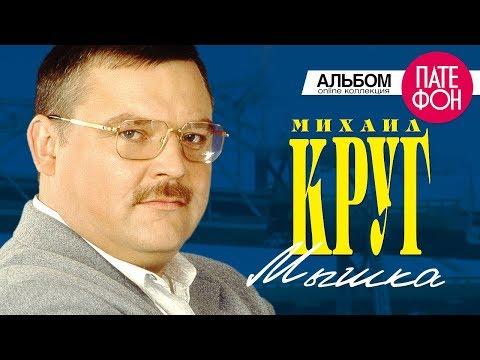 Михаил Круг - Мышка (Весь альбом) 2000 / FULL HD