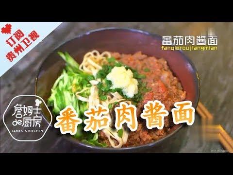 陸綜-詹姆士的廚房-20190115-番茄肉醬麵散壽司