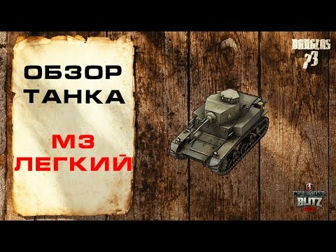WoT Blitz обзор М3 Легкий - World of Tanks Blitz М3 Легкий