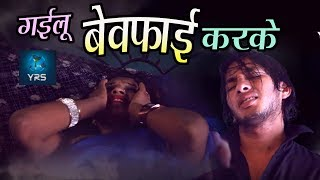 ???? ?????? ???? |Gailu Bewafai Karke | Aakash Dubey | New Sad Song Bhojpuri