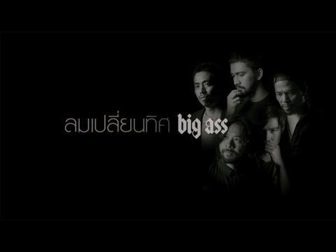 ลมเปลี่ยนทิศ - BIG ASS「Official Audio」