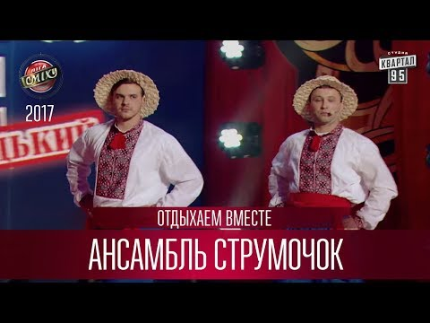 Танцевально-экспериментальный ансамбль Струмочок - Отдыхаем Вместе | Лига Смеха новый сезон