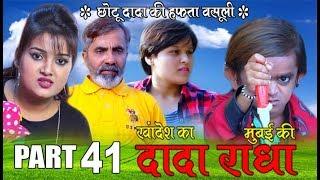 """Khandesh ka DADA part 41 """"छोटू दादा की हफ्ता वसूली"""""""