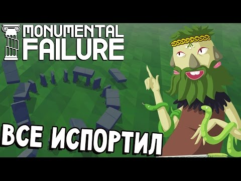 Monumental Failure - ЛУЧШИЙ СИМУЛЯТОР СТРОИТЕЛЯ НЕУДАЧНИКА (эксклюзив на русском) #1