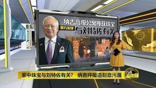 八点最热报 19/05/2019 家中珠宝与刘特佐有关?   纳吉反驳报道指控