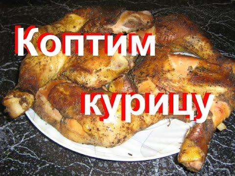 Как сделать копченую курицу дома без коптильни